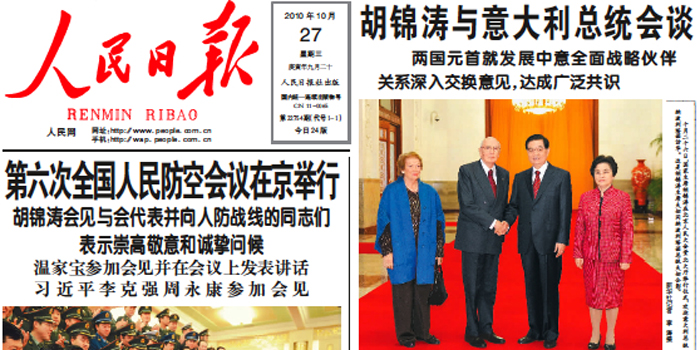 People's Daily - daily newspaper in the People's Republic of China. The paper is an organ of the Central Committee of the Communist Party of China (CPC), published worldwide with a circulation of 3 to 4 million.